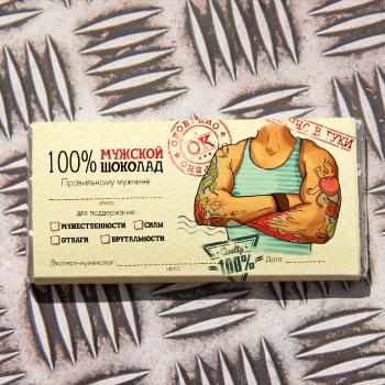 100-muzhskoj-shokolad-2