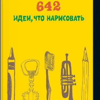 642-idei-chto-narisovat-big