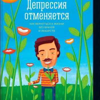 depressiya_otmenyaetsya-big