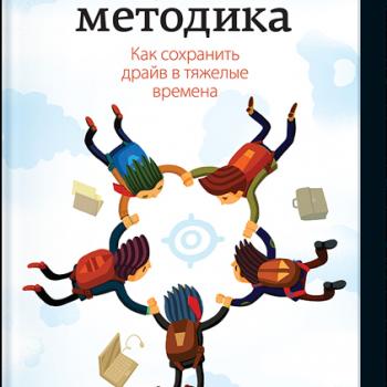 kruglaya_metodika-big