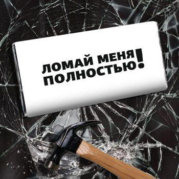 lomaj-menya-polnostyu-shokoladnaya-plitka