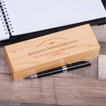 Ручка в подарок мужчине с гравировкой