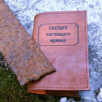 oblozhka-kozhanaya-na-pasport-nastoyashhemu-muzhiku