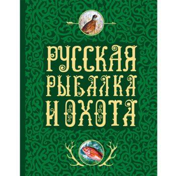 podarochnoe-izdanie-russkaya-rybalka-i-okhota