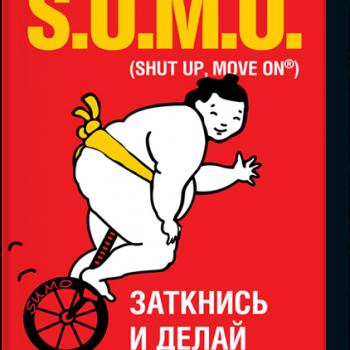 sumo_big